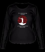 Женская футболка с длинным рукавом По-настоящему свободен