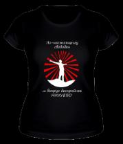 Женская футболка  По-настоящему свободен