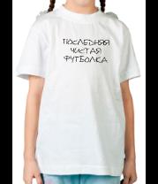 Детская футболка  Последняя чистая футболка