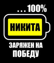 Толстовка без капюшона Никита заряжен на победу