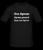 Мужская футболка  Будь как Артем