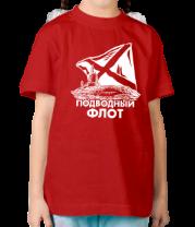 Детская футболка  Подводный флот