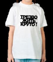 Детская футболка  Трезво жить круто