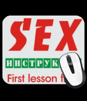 Коврик для мыши Секс-инструктор