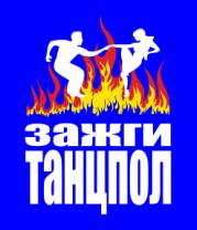 Детская футболка  Зажги танцпол - жаркие танцы