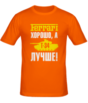 Мужская футболка  T-34 против Ferrari