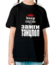 Детская футболка  Keep Calm and зажги танцпол
