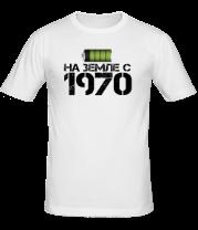 Мужская футболка  На земле с 1970