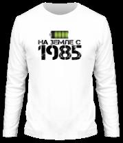 Мужская футболка с длинным рукавом На земле с 1985