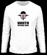 Мужская футболка с длинным рукавом ВДВ