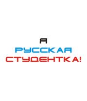Шапка Я русская студентка!