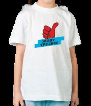 Детская футболка  Живу трезво!