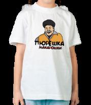Детская футболка  Пюрешка