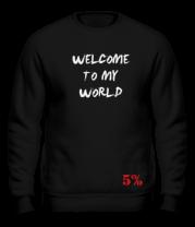 Толстовка без капюшона Welcome to my world