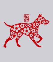 Толстовка Собака и символ 2018