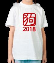 Детская футболка  Иероглиф год собаки
