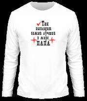Мужская футболка с длинным рукавом Так выглядит лучший в мире папа