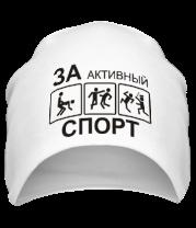 Шапка За активный спорт