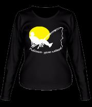 Женская футболка с длинным рукавом Рыбалка -клёвое дело!