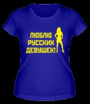 Женская футболка  Люблю русских девушек