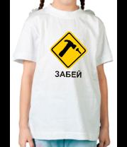 Детская футболка  Забей!