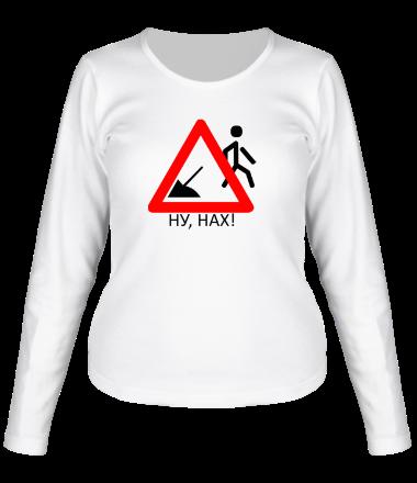 Женская футболка с длинным рукавом Ну нах!
