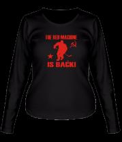 Женская футболка с длинным рукавом Красная машина вернулась!