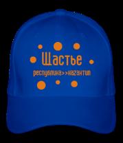 Бейсболка Щастье - Республика Казантип