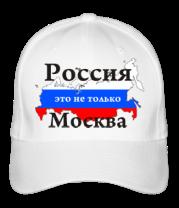 Бейсболка Россия - это не только Москва