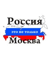 Детская футболка  Россия - это не только Москва