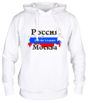 Толстовка Россия - это не только Москва