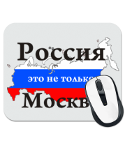 Коврик для мыши Россия - это не только Москва