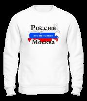 Толстовка без капюшона Россия - это не только Москва
