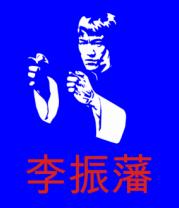 Детская футболка  Брюс Ли