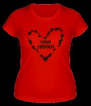 Женская футболка  Самая любимая