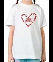 Детская футболка  Самый любимый