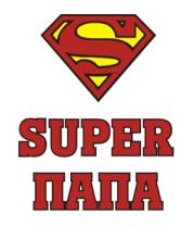 Трусы мужские боксеры Супер папа