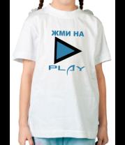 Детская футболка  Жми на play