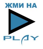 Толстовка Жми на play