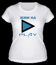 Женская футболка  Жми на play