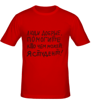 Мужская футболка  Помогите я студент
