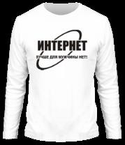 Мужская футболка с длинным рукавом Интернет лучше для мужчины нет
