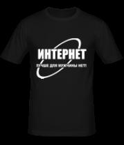 Мужская футболка  Интернет лучше для мужчины нет
