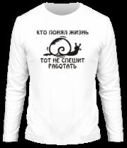 Мужская футболка с длинным рукавом Кто понял жизнь