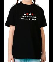 Детская футболка  Знал бы ривер, жил бы в Сочи.