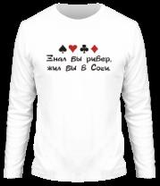 Мужская футболка с длинным рукавом Знал бы ривер, жил бы в Сочи.