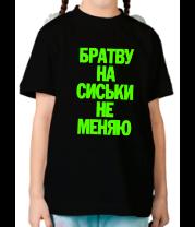 Детская футболка  Братву на сиськи не меняю