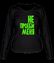 Женская футболка с длинным рукавом Не проеби меня