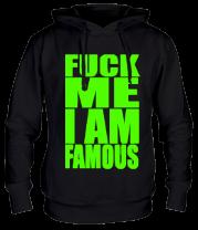 Толстовка Fuck Me I am famous
