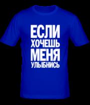 Мужская футболка  Если хочешь меня улыбнись
